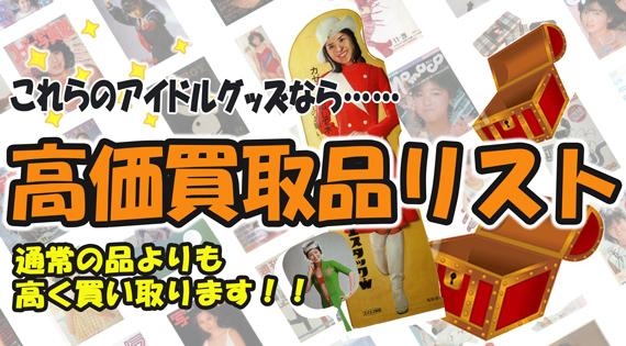 ☆アイドルグッズ・プレミアグッズ・女性グラビア写真集といえば……荒魂 ...