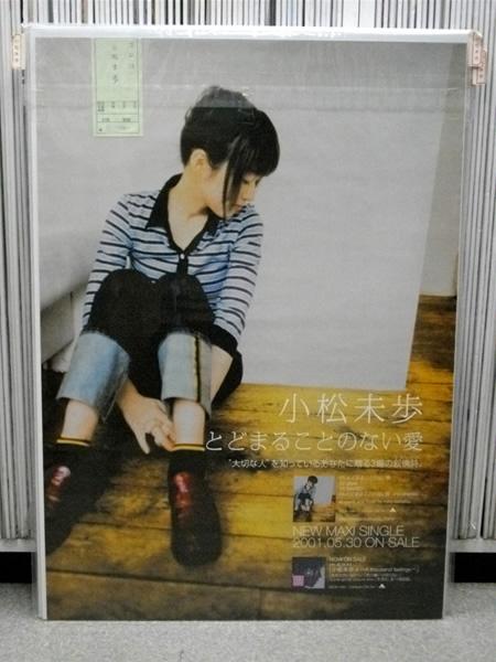 小松未歩の画像 p1_18