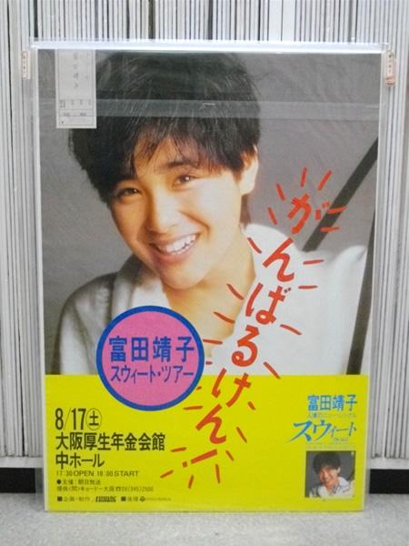 富田靖子の画像 p1_27