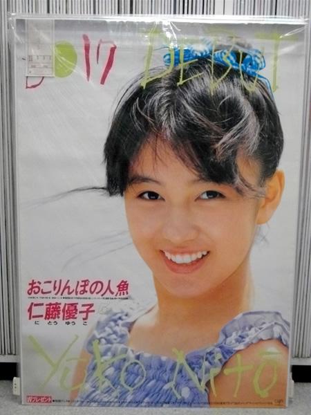 仁藤優子の画像 p1_21