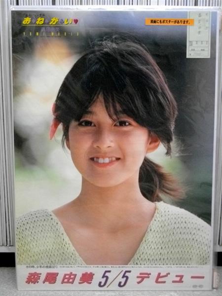 幼い頃の森尾由美さん